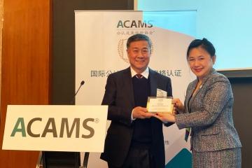 ACAMS 第九届北京《加强反洗钱/反金融犯罪实用工具和技巧》研讨会